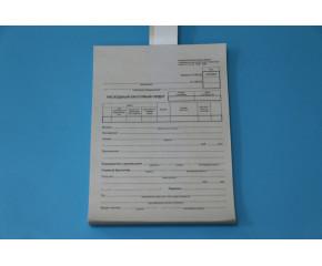 Расчётно кассовый ордер (100 листов упаковка)