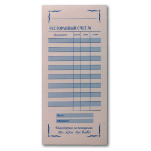Ресторанный счёт (100 листов в упаковке)